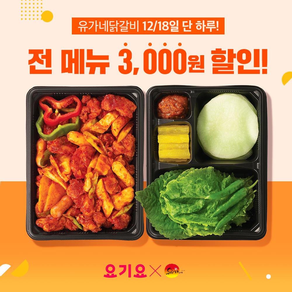 201218_요기요프로모션_기사송출용_수정(신규로고)_1218.jpg