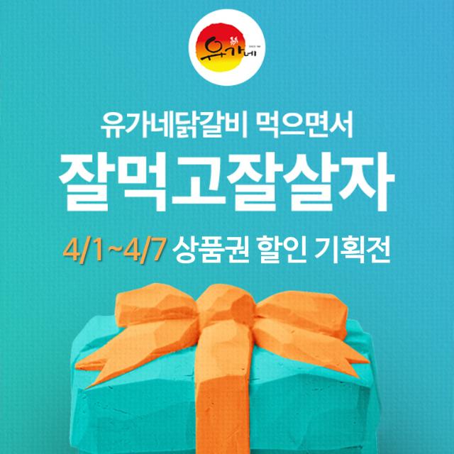 0401 배민상품권기획전.png