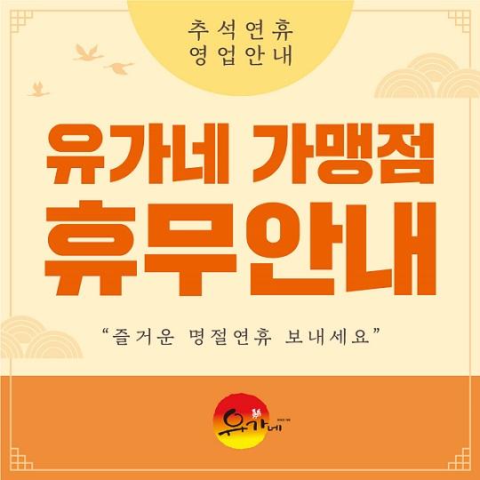 210907_추석연휴-안내문_웹용 - 복사본.jpg